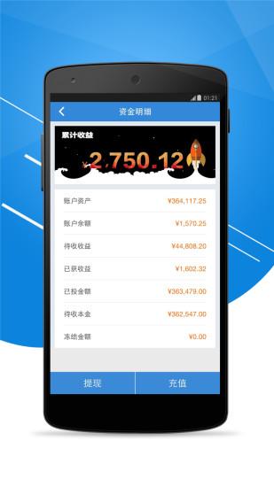 e租宝App V1.20 安卓版截图3
