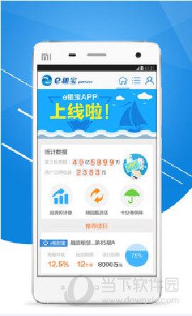 e租宝App下载
