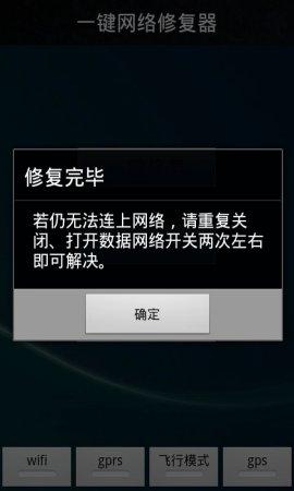 网络修复大师 V4.4 安卓版截图2