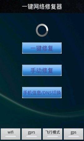网络修复大师 V4.4 安卓版截图3
