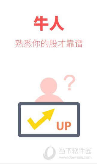 千牛股app