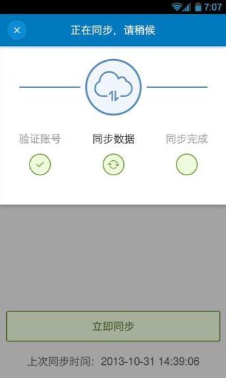 财智快账 V1.4.4 安卓版截图2