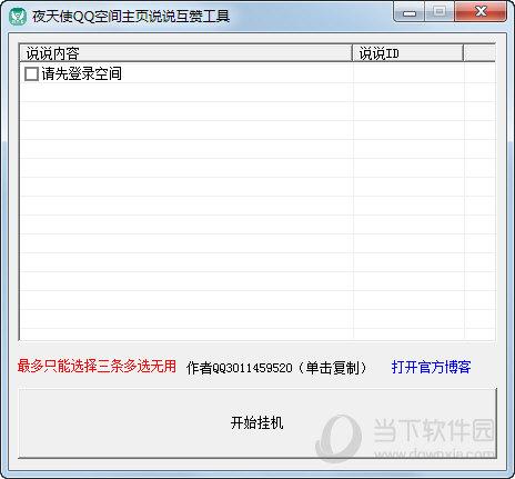 夜天使QQ空间主页说说互赞工具