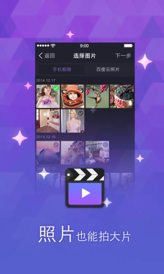 百度大导演 V2.1.1 安卓版截图5