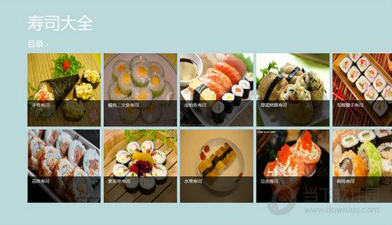 寿司大全win10版