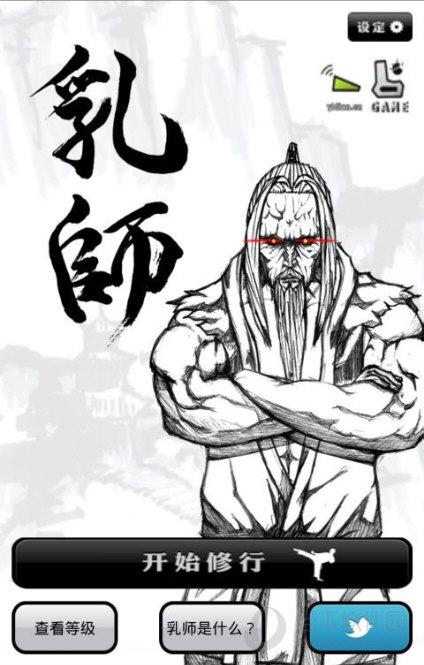 乳师中文汉化版