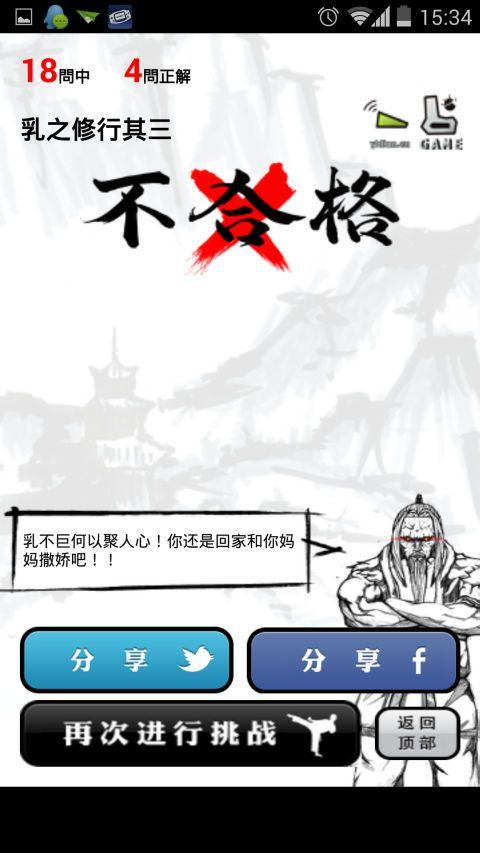 乳师汉化版 V2.4 安卓版截图4