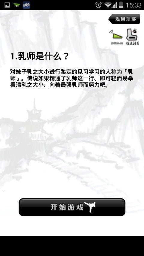 乳师汉化版 V2.4 安卓版截图1