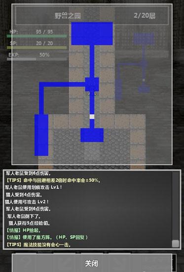 地下城冒险汉化版 V1.1.5 安卓版截图2