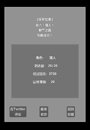地下城冒险汉化版 V1.1.5 安卓版截图4