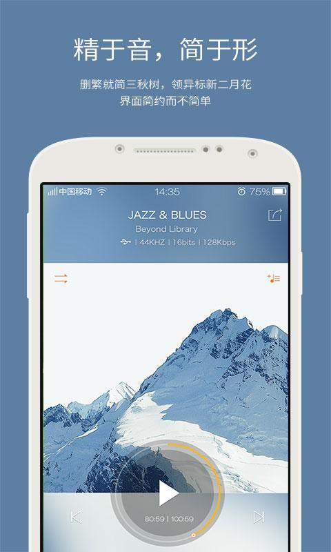 海贝音乐 V2.0.4 build 1257 安卓版截图5