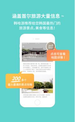 韩哈游 V2.4 安卓版截图2
