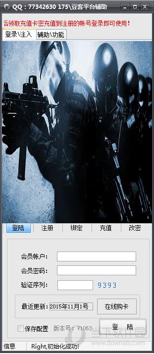 豆客平台CS1.6透视自瞄辅助