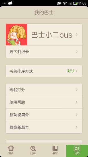 读书巴士 V2.9.8 安卓版截图1