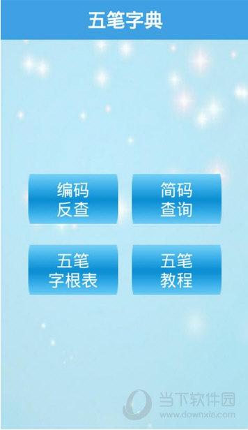 五笔字典app V2015.11.02.01 安卓版截图1