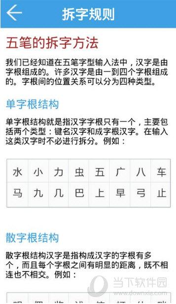 五笔字典app V2015.11.02.01 安卓版截图2