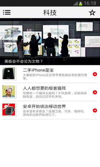 彭博商业周刊App V2.8.3 安卓版截图1