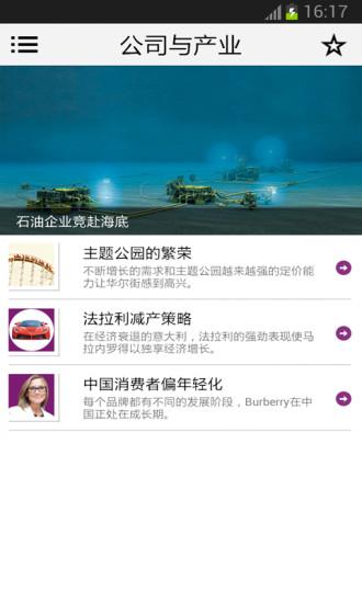 彭博商业周刊App V2.8.3 安卓版截图2