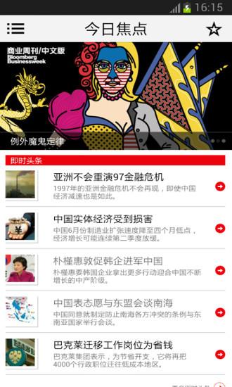 彭博商业周刊App V2.8.3 安卓版截图4
