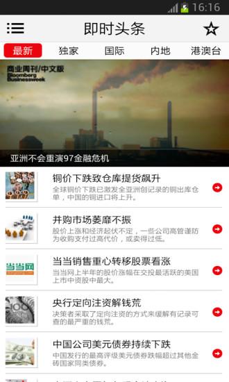 彭博商业周刊App V2.8.3 安卓版截图3