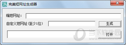 完美短网址生成器