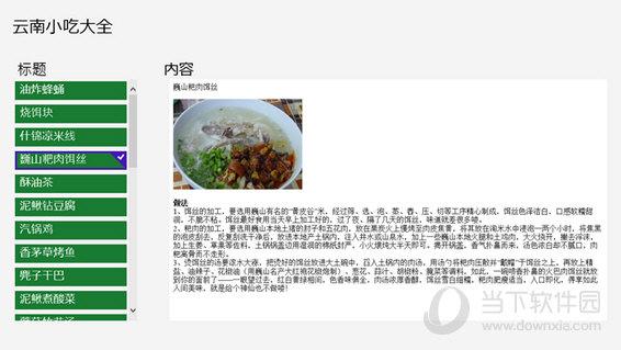 云南小吃大全win10版