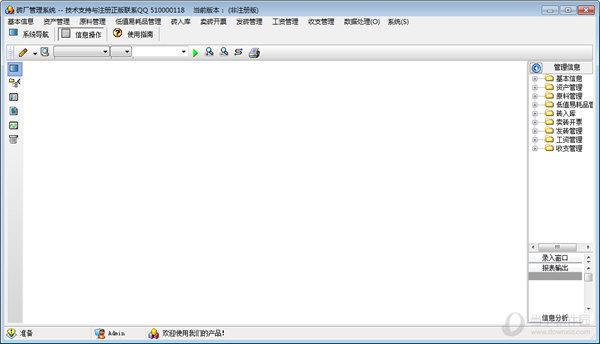 砖厂管理软件