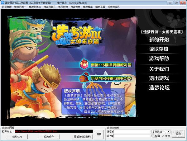 艾艾造梦西游3修改器最新版