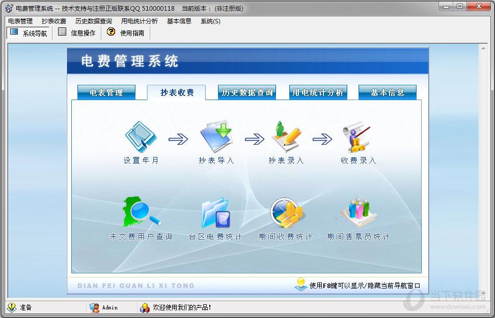 电费收费管理软件