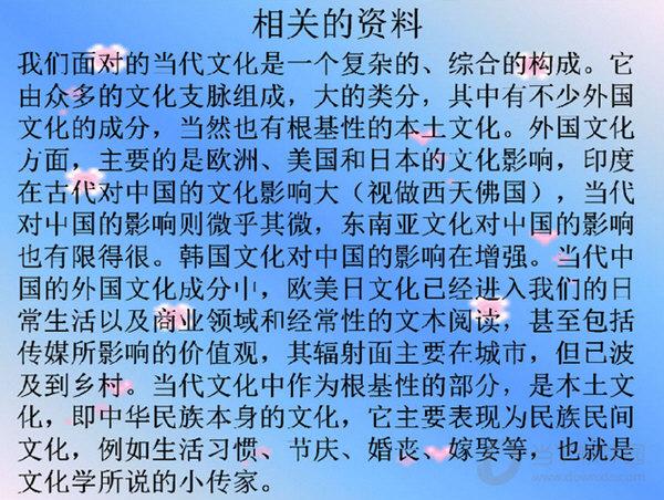 中西方文明礼仪PPT模板