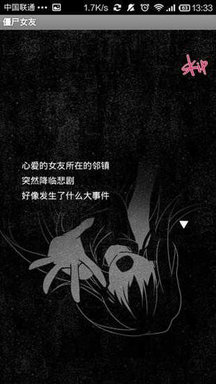 僵尸女友汉化版 V1.7.1 安卓版截图1