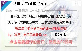 凌哥英文窗口翻译程序