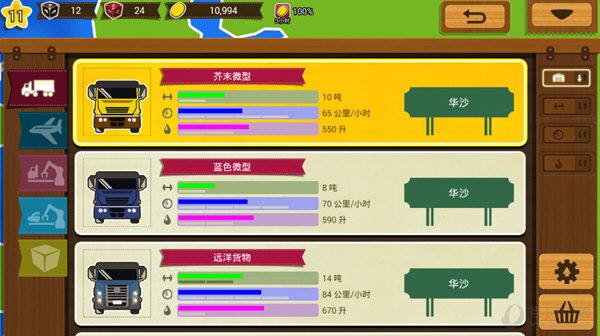 物流大亨进化中文版