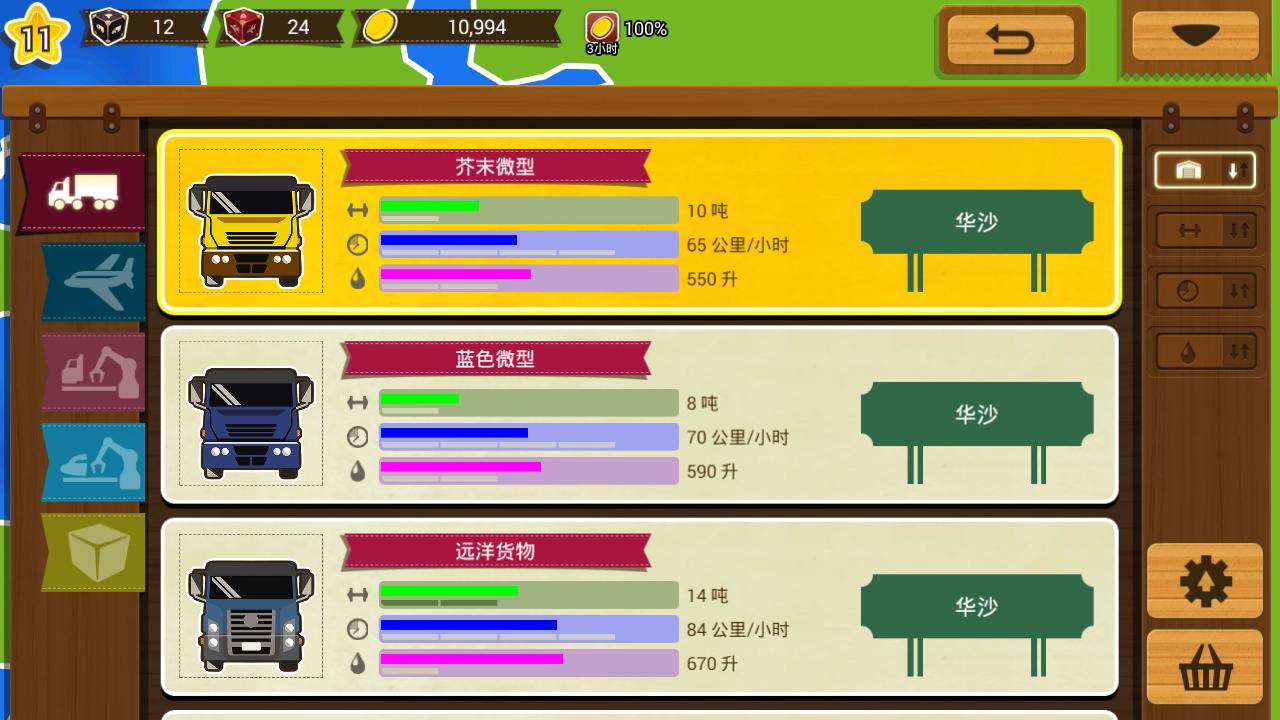 物流大亨进化中文版 V1.0.150 安卓版截图2