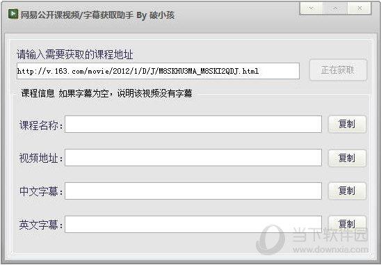 网易公开课视频字幕获取助手