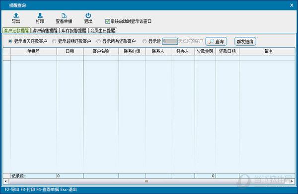 领智手机销售管理系统