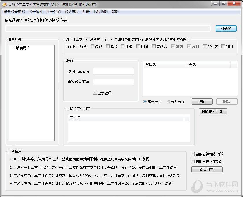 大势至共享文件夹管理软件