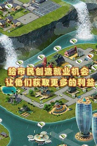城市岛屿3无限金币版