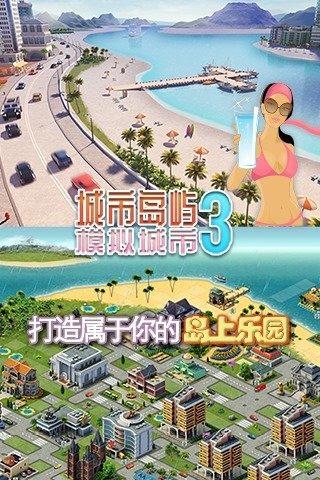 城市岛屿3无限金币版 V1.3.2 安卓版截图1