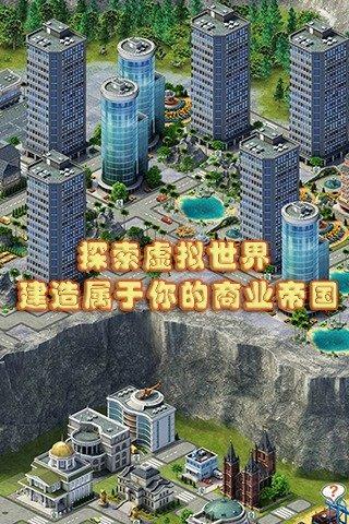 城市岛屿3无限金币版 V1.3.2 安卓版截图2