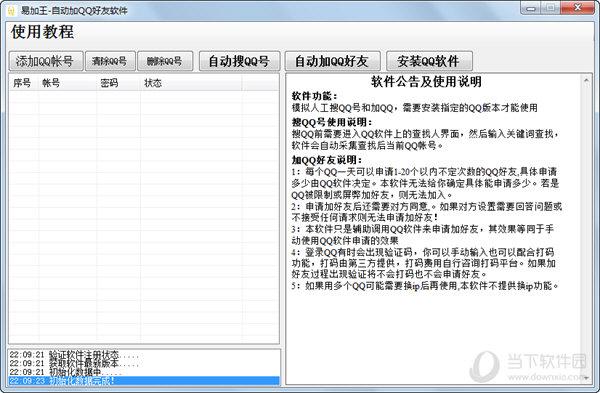 易加王自动加QQ好友软件