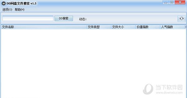 DD网盘文件搜索