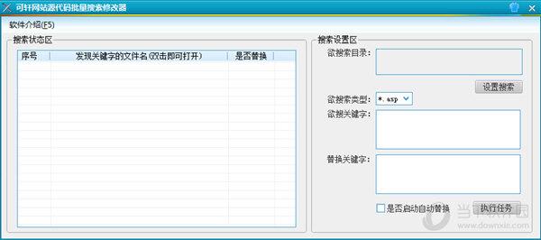 可轩网站源代码批量搜索修改器