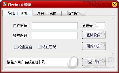 CF火狐狸辅助
