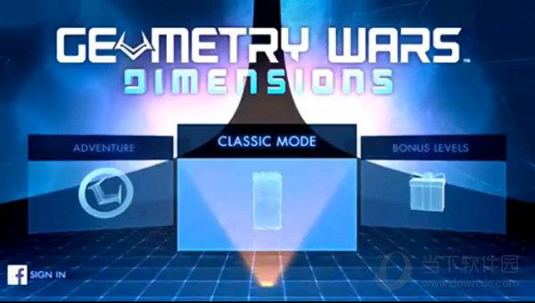 几何战争3维度修改版