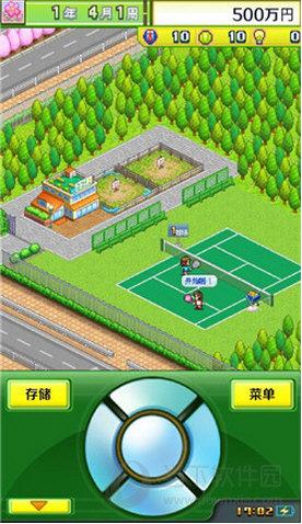 网球俱乐部物语修改版