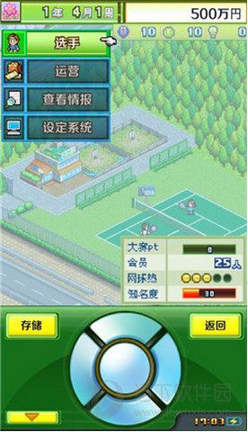 网球俱乐部物语破解版 V1.0.3 安卓版截图2