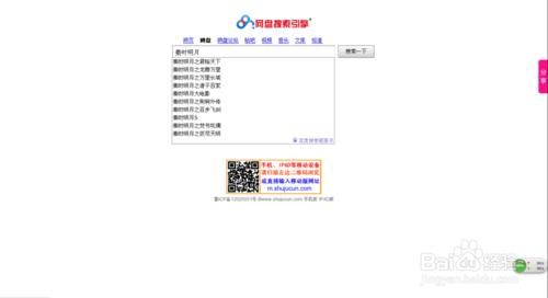 搜索结果链接登录360云盘账号转存(1)