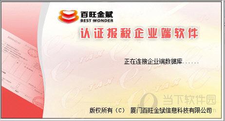 百旺金赋网上认证报税系统