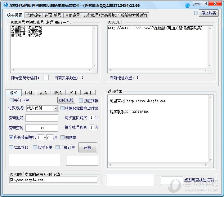 深杭阿里巴巴刷单软件